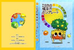 ISMS 構築用テンプレート