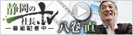 『静岡の社長.tv』-株式会社ITSC 八卷代表