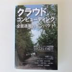 クラウドコンピューティング全面適用のインパクト (静岡大学クラウド情報基盤SUCCES(Shizuoka University Cloud Computing Eco Systemの紹介)