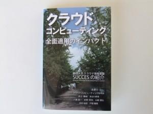 クラウドコンピューティング全面適用のインパクト (静岡大学クラウド情報基盤SUCCES(Shizuoka University Cloud Computing Eco Systemの紹介))
