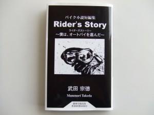 ライダーズストーリー