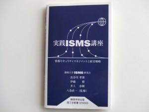 実践ISMS講座(講習会資料)