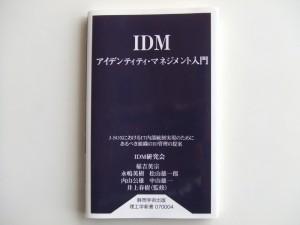 IDM アイデンティティマネージメント入門(講習会資料)