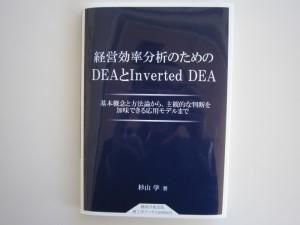 経営効率分析のための DEA と Inverted DEA