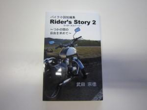 Rider's Story 2