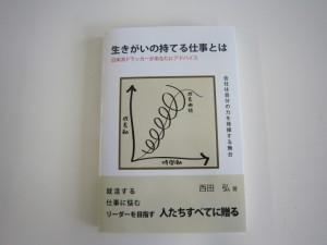 生きがいの持てる仕事とは 日本流ドラッカーがあなたにアドバイス 会社は自分の力を発揮する舞台