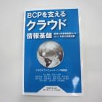 理工学ブックス BCPを支えるクラウド情報基盤 静岡大学情報基盤センター2011年度の活動記録