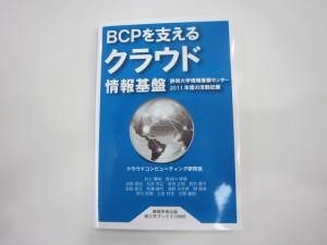 BCPを支えるクラウド情報基盤 静岡大学情報基盤センター2011年度の活動記録