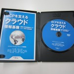 BCPを支えるクラウド情報基盤 静岡大学情報基盤センターの2011 年の活動記録【知の偉産シリーズ】 理工00004