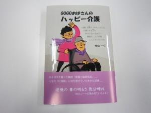 GOGOおばさんのハッピー介護