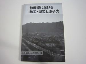 静岡県における防災・減災と原子力