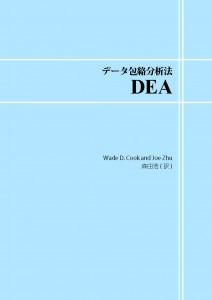 データ包絡分析法 DEA