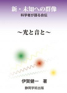 新・未知への群像 科学者が語る自伝 ~光と音と~ [DVD-ROM]