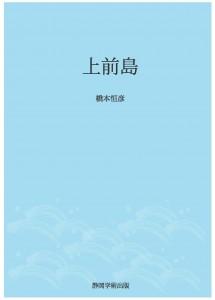 kamimae_cover